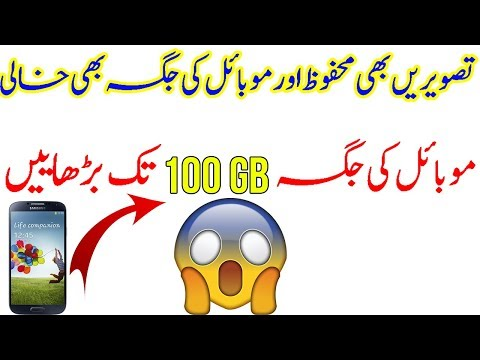 Safe Your Personal Pictures And Increase Internal Storage Easily Without Root Urdu/Hindi