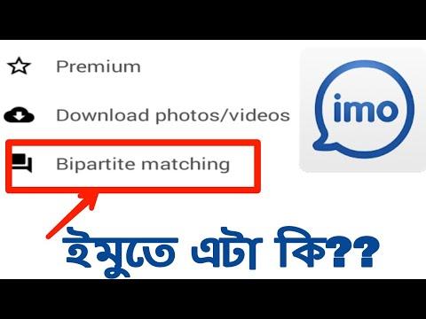 এখন Girl Friend খুঁজে দেবে Imo | Bipartite Matching on Imo in Bangla