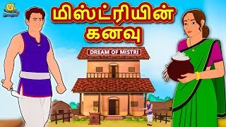 மிஸ்ட்ரியின் கனவு - Dream Of Mistri | Bedtime Stories For Kids | Tamil Fairy Tales | Tamil Stories