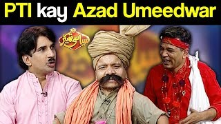 PTI kay Azad Umeedwar | Syasi Theater | 8 August 2018 | Express News