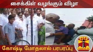 சைக்கிள் வழங்கும் விழா : அதிமுக கோஷ்டி மோதலால் பரபரப்பு | Aiadmk | Free Cycle Scheme