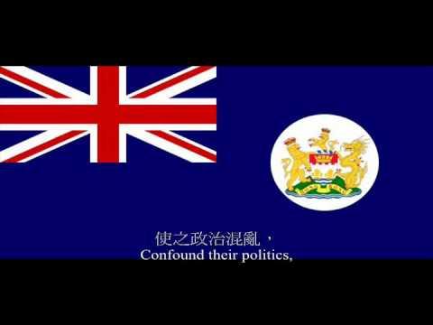 英屬香港國歌「天佑吾皇」 God Save the Queen - National Anthem of British Hong Kong
