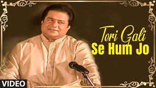 Teri Gali Se Hum Jo (Kashish) - Anup Jalota Ghazals