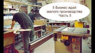 5 Бизнес идей малого производства. Часть 5