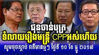 RFA Khmer News Today, RFA Khmer Radioជុនចាន់បុត្រ  ទំលាយរឿងមន្ត្រី CPPអស់ហើយ,By Neary khmer