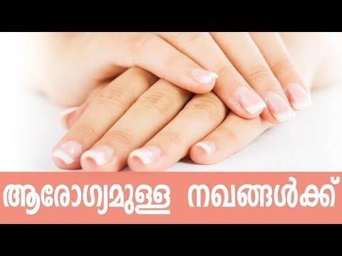 സുന്ദരവും ബലവുമുള്ള നഖങ്ങൾക്കു ചെയ്യാം ഇതെല്ലാം | Easy Nail Care