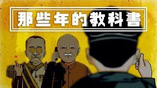 台灣史!不能只有我看到 | Ep.7 那些年的教科書