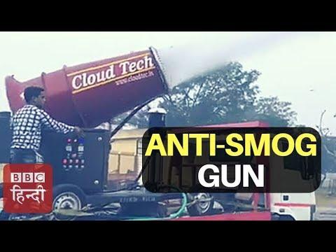 Will 'Anti-Smog Gun' Save Delhi from Air Pollution (BBC Hindi)
