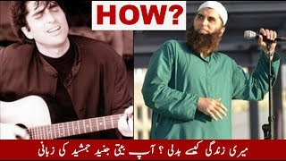 J. Junaid Jamshed How came into my life| MessegeTV | Life change story | JJ | Junaid jamshed song