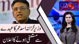 92 at 8 with Saadia Afzaal | 18 April 2019 | Dr. Moeed Pirzada | Ashfaq Tola | 92NewsHD