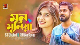 Mon Muniya   S I Shahid & Rittika Kona   Eid Special Music Video 2018   ☢☢ EXCLUSIVE ☢