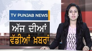 "Punjabi News ""June 19 2019"" TV Punjab"