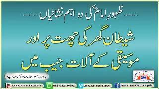 Zahoor Imam Mehdi A.T.F.S  Ki Do Aham Nishaniya