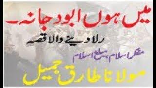 Emotional bayan | Molana Tariq jameel | Main hoon Abu Dajana | Deen E Islam Tube |