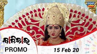 Kalijai | 15 Feb 20 | Promo | Odia Serial - TarangTV