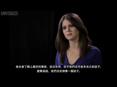 Lila Rose Interviews Former Abortionist (Subtitled in Traditional Chinese)