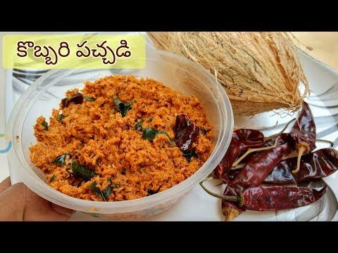 Kobbari Pachadi How to make Kobbari Pachadi recipe (Coconut Chutney)
