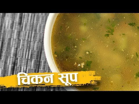 चिकन सूप | Healthy Chicken Soup Recipe | How To Make Chicken Soup | Recipe in Hindi | Abhilasha