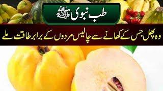 طب نبوی ﷺ - وہ پھل جس کے کھانے سے چالیس مردوں کے برابر طاقت ملے گی