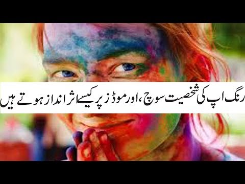 COLOURS EFFECTS ON YOUR PERSONALITY||HEALTH IN URDU