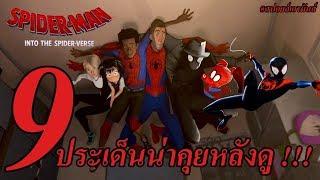 Download ″สปอยล์เอามันส์ !!!″ Spider-Man: Into the Spider-Verse สไปเดอร์-แมน: ผงาดสู่จักรวาล-แมงมุม Video