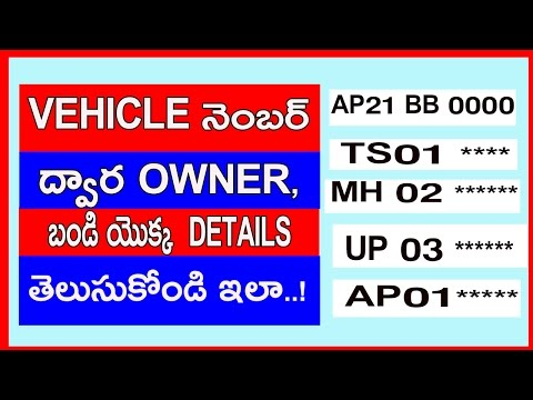 How To Check Any Vehicle Details in Mobile Phone in Telugu 2017 ||  Telugutechworld