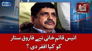 Anees Qaim khani Ne Farooq Sattar Ko Kia Offer Di? | SAMAA TV | Mustafa Kamal | Awaz