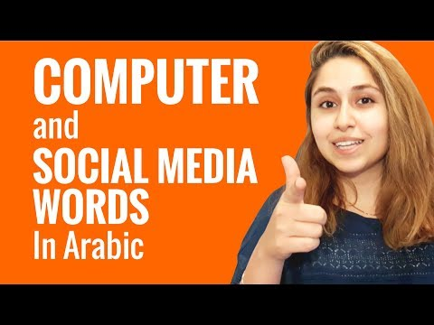 Ask an Arabic Teacher - What Do Computer and Social Media Words Look like in Arabic?