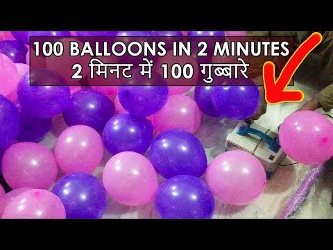 2 मिनट में 100 गुब्बारे |  100 Balloons in just 2 Minutes for Party Decoration