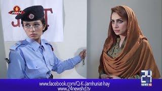 Captain Safdar humesha Maryam Nawaz kay sath Kyun rehte hein?