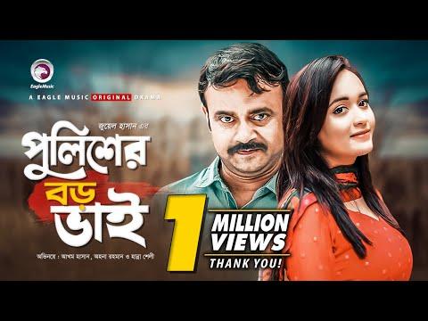 Xxx Mp4 Police Er Boro Bhai New Natok 2019 Akhomo Hasan Ahona Rahman Bangla Comedy Natok 3gp Sex