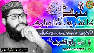 New 2019 Naat Mubarak || Qari Rao Ashraf Azad || Bazm Media