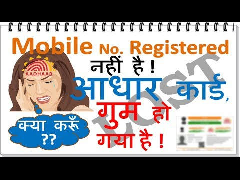 Mobile No. Not Registered !Then How to Find lost Aadhar Card card No./Enrolment ID/Ack Slip