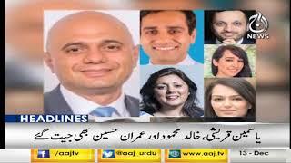 Headlines 9 PM   13 December 2019   Aaj News