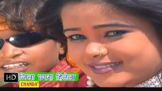 Jila Chhapra Hile La || जिला छपरा हिले ला || Bhojpuri Hot Songs
