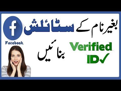 How to Create Facebook Stylish Name Verified ID Urdu| Technical Fauji