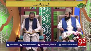 Shaam e Madina   Khak-e-Madina ki fazilat   Nazir Ahmed Ghazi     9 June 2018   92NewsHD