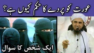 Aurat ko Parde Ka Hukm Kyun Hai? Mufti Tariq Masood   Islamic Group