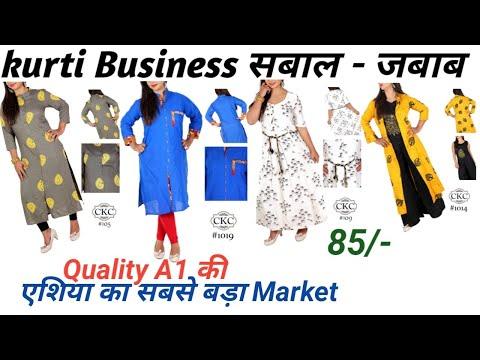 kurti Business सबाल - जबाब  || kurti का एशिया का सबसे बड़ा Market  ||  kurti market delhi ||
