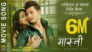 Sakdina Ma Bachna - MARUNI   Movie Song 2019   Melina Rai  Puspa Khadka, Samragyee RL Shah