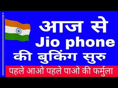 15 अगस्त से Jio phone की बुकिंग सुरू हो गई! पहले आओ पहले पाओ