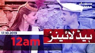 Samaa Headlines - 12AM - 17 October 2019