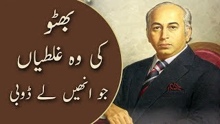 Zulfiqar Ali Bhutto Mistakes | In Urdu - Fun Kadah