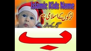 Kids Islamic Boys Name with Urdu Meaning patr 1 - PakVim net HD