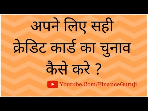 How To Select Your Best Credit Card? (Quick Tips In Hindi )