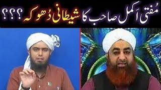 Kia online trading jaiz ha____By Mufti Akmal - PakVim net HD Vdieos