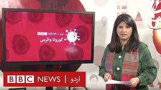 Coronavirus Special Bulletin - 06 April 2020 – BBC URDU