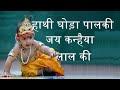 Haathi Ghora Palki Jai Kanhaiya Lal Ki Jai Sri Krishna