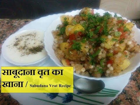 sabudana vrat recipe in hindi
