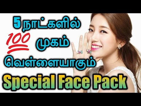 how to get fair skin at home in 1 week in tamil | Skin whitening using home remedy